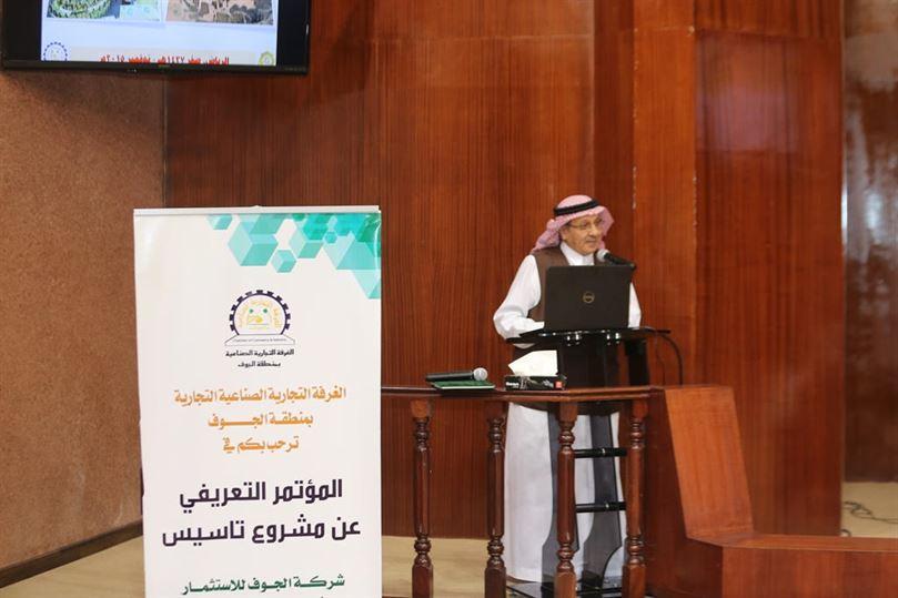 عقد اللقاء الأول للحملة التعريفية لشركة الجوف للتنمية والاستثمار