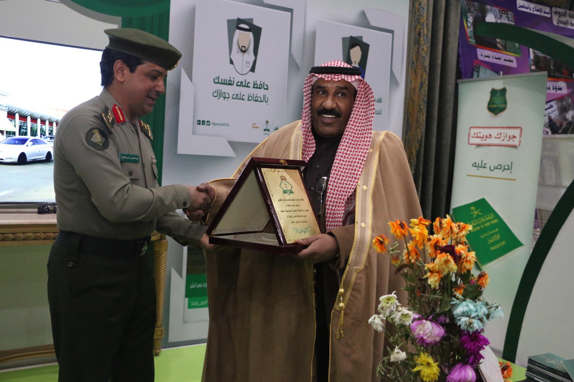 الجوازات تكرم غرفة الجوف لدعمها بجناح مهرجان الزيتون