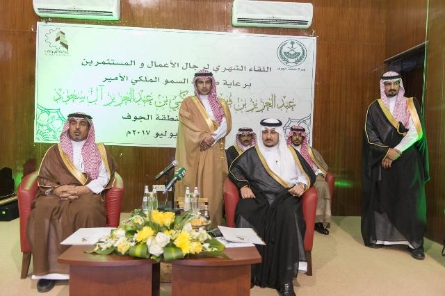 نائب أمير الجوف يلتقي رجال أعمال المنطقة والمستثمرين