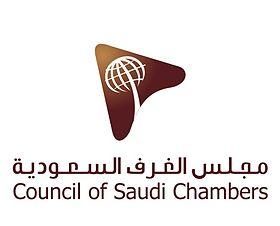 تشكيل الجانب السعودي في مجلس الأعمال السعودي الجيبوتي