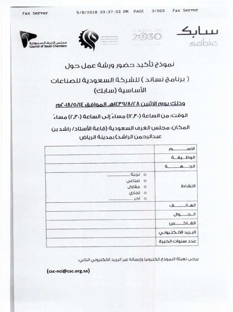 استمارة