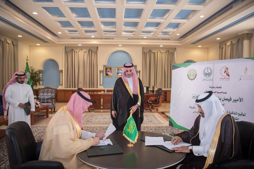 أمير الجوف يشهد توقيع اتفاقية بين غرفتي الجوف والقريات وشركة تراثنا للمسؤولية المجتمعية
