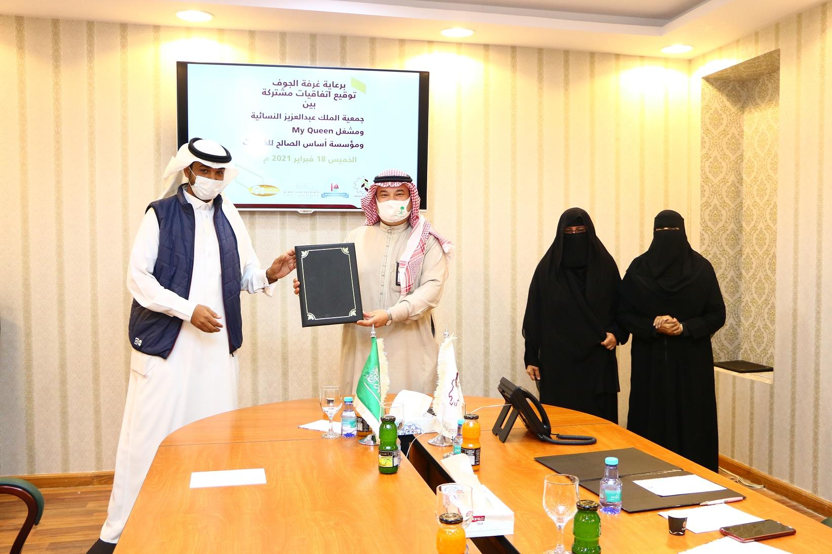 غرفة الجوف ترعى اتفاقية بين جمعية الملك عبدالعزيز النسائية ومؤسسات تجارية